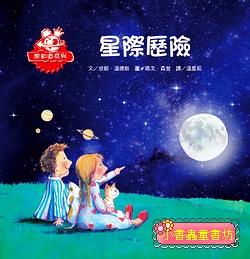星際歷險 (79折)