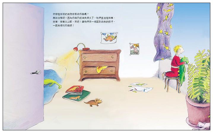 內頁放大:恐龍來了 (79折)