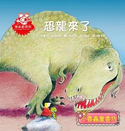恐龍來了 (79折)