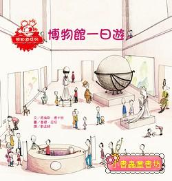 博物館一日遊 (79折)