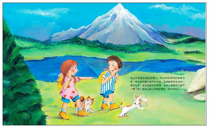 內頁放大:火山爆發了 (79折)