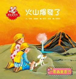 火山爆發了 (79折)