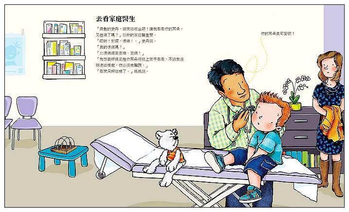 內頁放大:醫院大搜查 (79折)