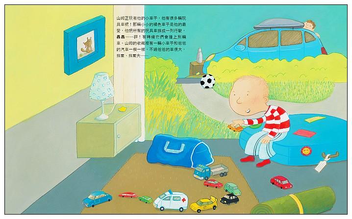 內頁放大:開車去旅行 (79折)