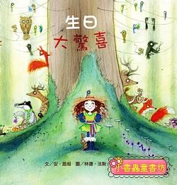 生日大驚喜 (79折)