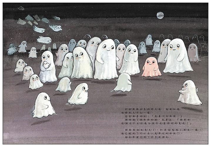 內頁放大:小鬼斯斯 (79折)