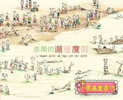 悠閒的湖邊度假 (79折)