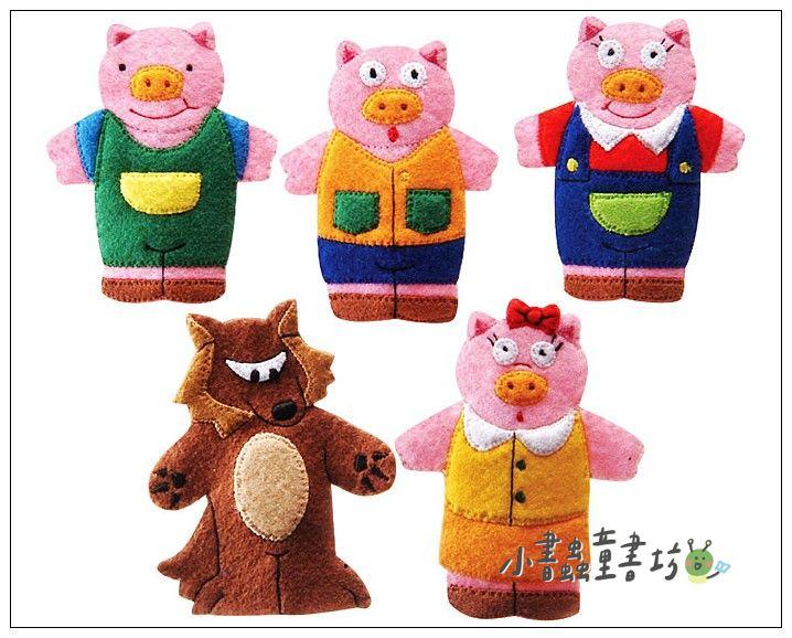 內頁放大:童話手指玩偶-三隻小豬(85折)