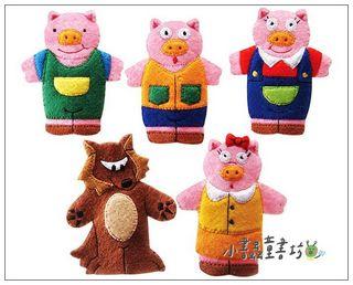 童話手指玩偶-三隻小豬(85折)