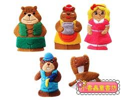童話手指玩偶-三隻小熊(85折)絕版品