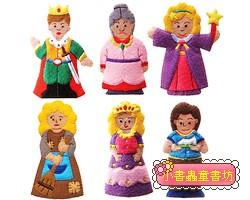童話手指玩偶-仙杜麗拉(灰姑娘)(85折)絕版品