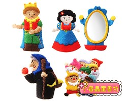 童話手指玩偶-白雪公主(85折)