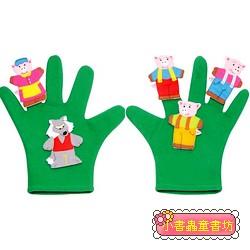 童話手指玩偶─魔幻手套