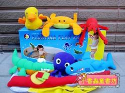 親水動物釣魚遊戲組(6隻動物+釣竿)(85折)