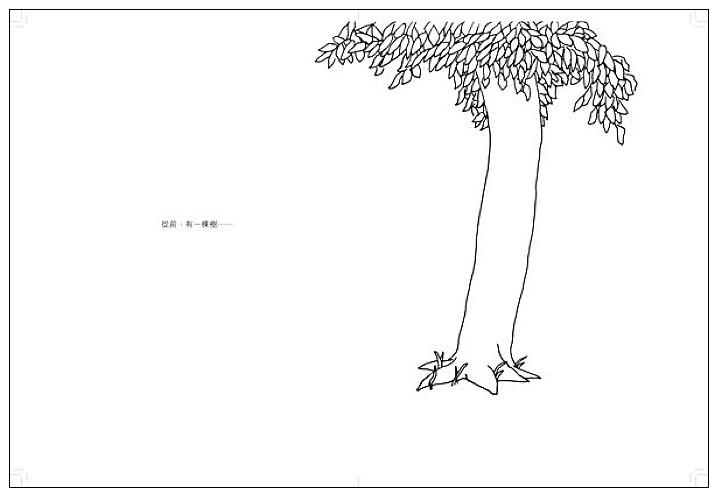 內頁放大:愛心樹<親近植物繪本>