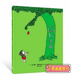 愛心樹 (9折)