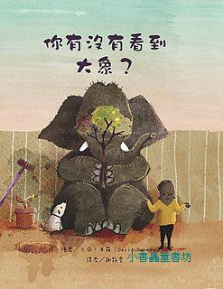 你有沒有看到大象? (79折)