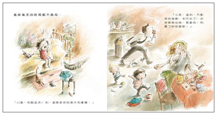 內頁放大:媽咪瘋狂的一天 (79折)