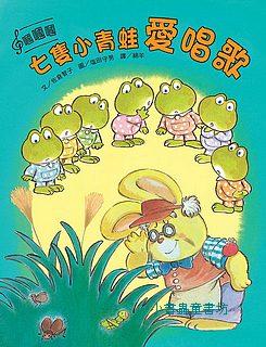七隻小青蛙愛唱歌 (79折)