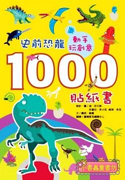 動手玩創意:史前恐龍1000貼紙書 (79折)
