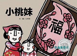 小桃妹 (79折)(新年繪本)