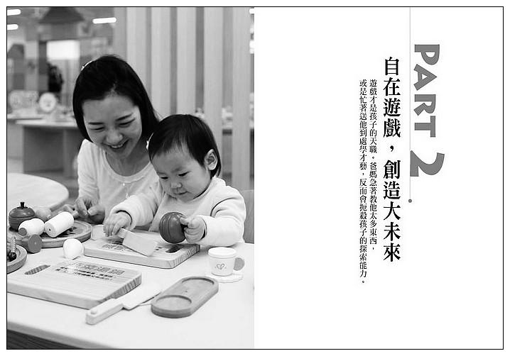 內頁放大:遊戲與閱讀:最符合孩子需求的學習方法 (79折)