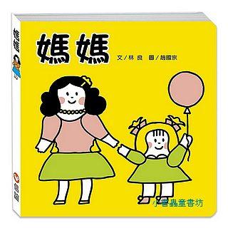 媽媽 (85折)