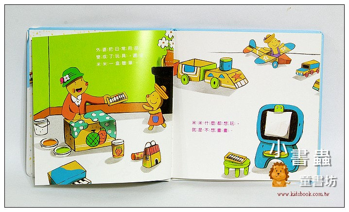 內頁放大:陳致元作品:米米不想畫畫 (圓角 附中英雙語CD)(79折)