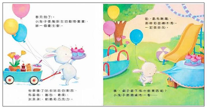 內頁放大:小兔子送錯蛋(85折)(復活節)