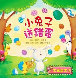 小兔子送錯蛋(85折)(復活節)