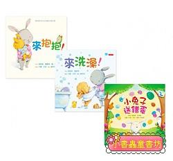我愛小兔子幼幼繪本套書(來抱抱+來洗澡+小兔子送錯蛋)(85折)