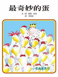 最奇妙的蛋(79折)