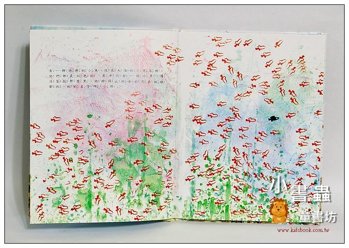 內頁放大:小黑魚(李歐.李奧尼)