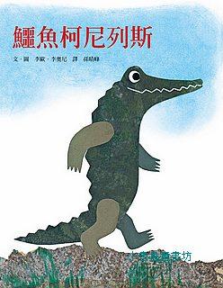 鱷魚柯尼列斯