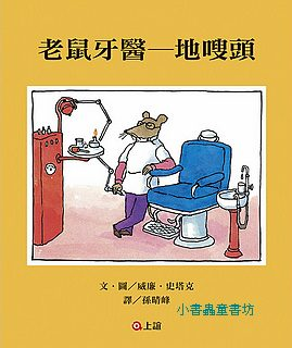 老鼠牙醫─地嗖頭