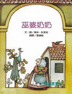 巫婆奶奶(79折)