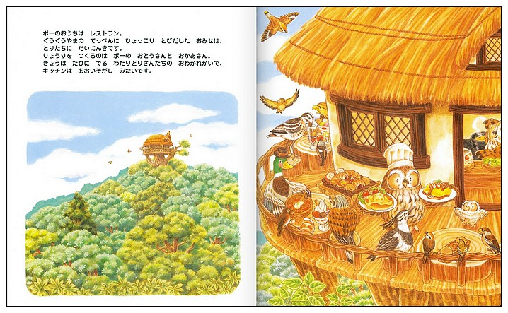 內頁放大:大排長龍的餐廳(日文版,附中文翻譯)