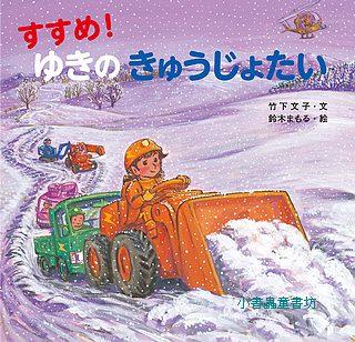 前進吧!除雪救難隊(日文版,附中文翻譯)