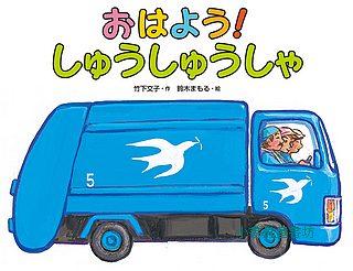 早安!垃圾車(日文版,附中文翻譯)