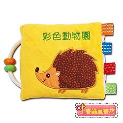 彩色動物園-寶寶的觸覺認知布書 (79折)