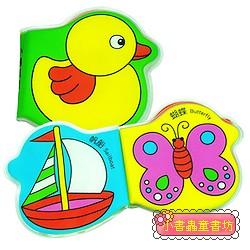 小鴨呱呱叫(有聲雙語洗澡書) (79折)