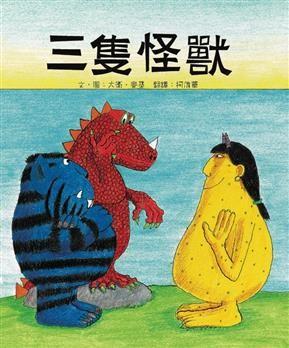 內頁放大:三隻怪獸 (79折)