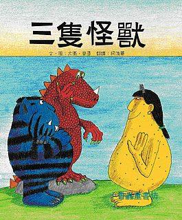 三隻怪獸 (79折)