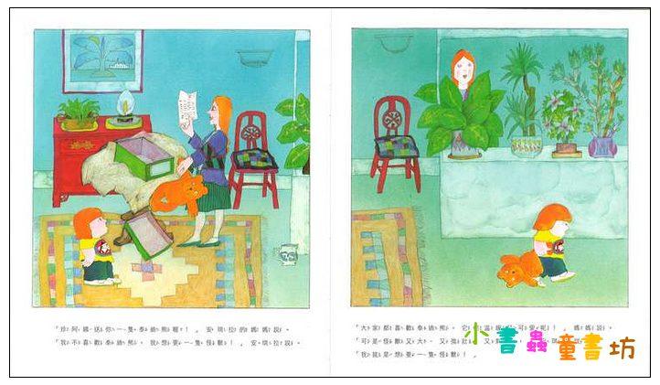 內頁放大:泰迪熊大戰怪獸 (79折)