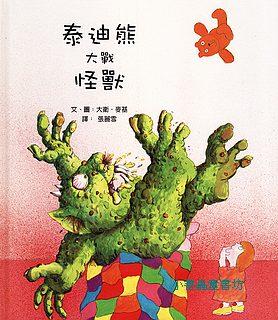 泰迪熊大戰怪獸 (79折)