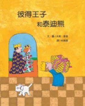 內頁放大:彼得王子和泰迪熊 (85折)