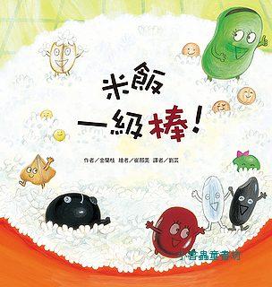 米飯一級棒 (79折)