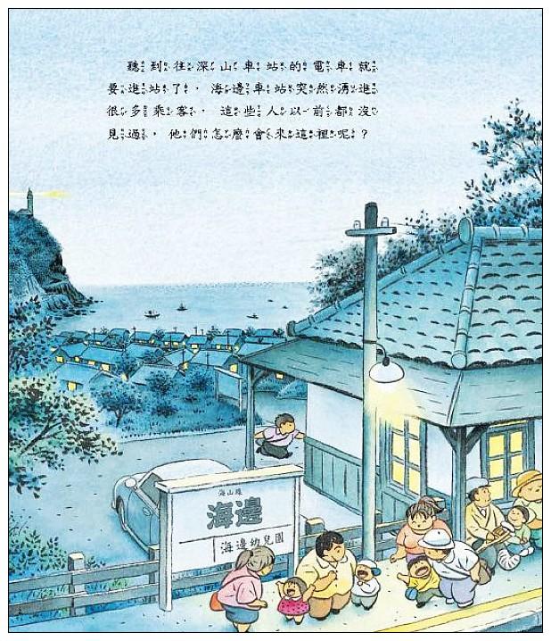 內頁放大:海山線電車:樹葉車票 (79折)