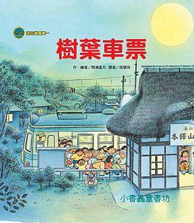 海山線電車:樹葉車票 (79折)