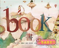 書book (79折)